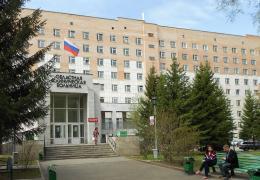 Tomsk Regional Clinic